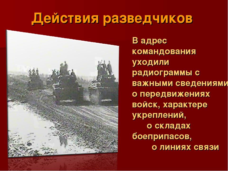 Действия разведчиков В адрес командования уходили радиограммы с важными свед...