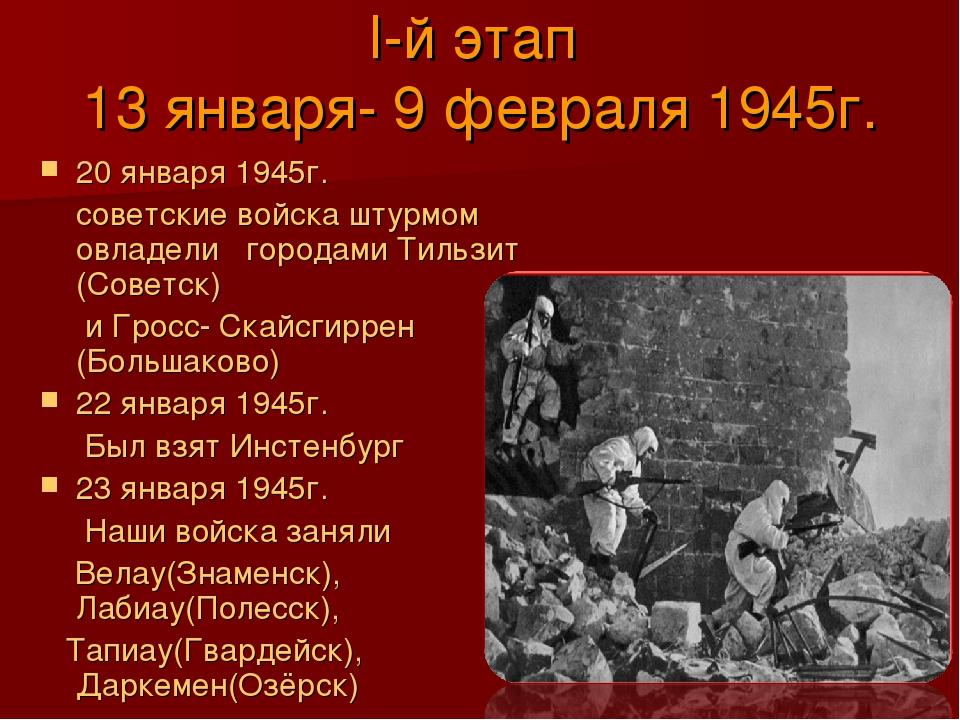 I-й этап 13 января- 9 февраля 1945г. 20 января 1945г. советские войска штурм...