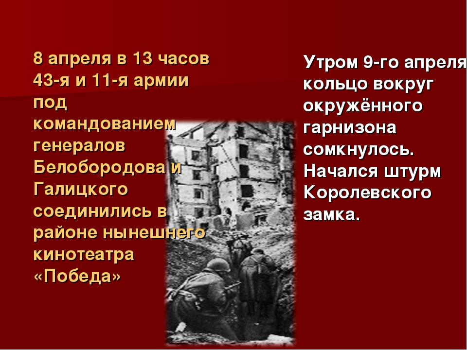 8 апреля в 13 часов 43-я и 11-я армии под командованием генералов Белобородо...
