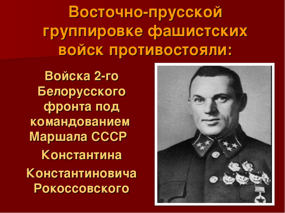 Войска 2-го Белорусского фронта под командованием Маршала СССР Константина...