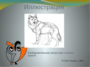 Иллюстрация Изобразительное искусство, 2 класс. Урок 8 © ООО «Баласс», 2012