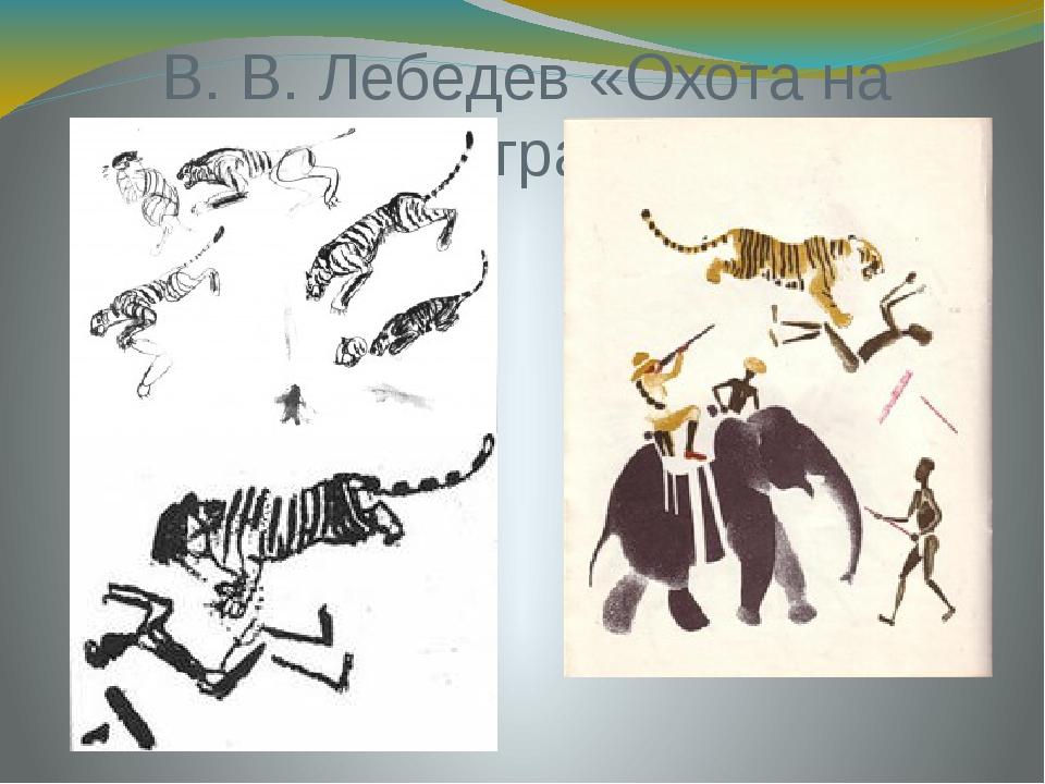 В. В. Лебедев «Охота на тигра»