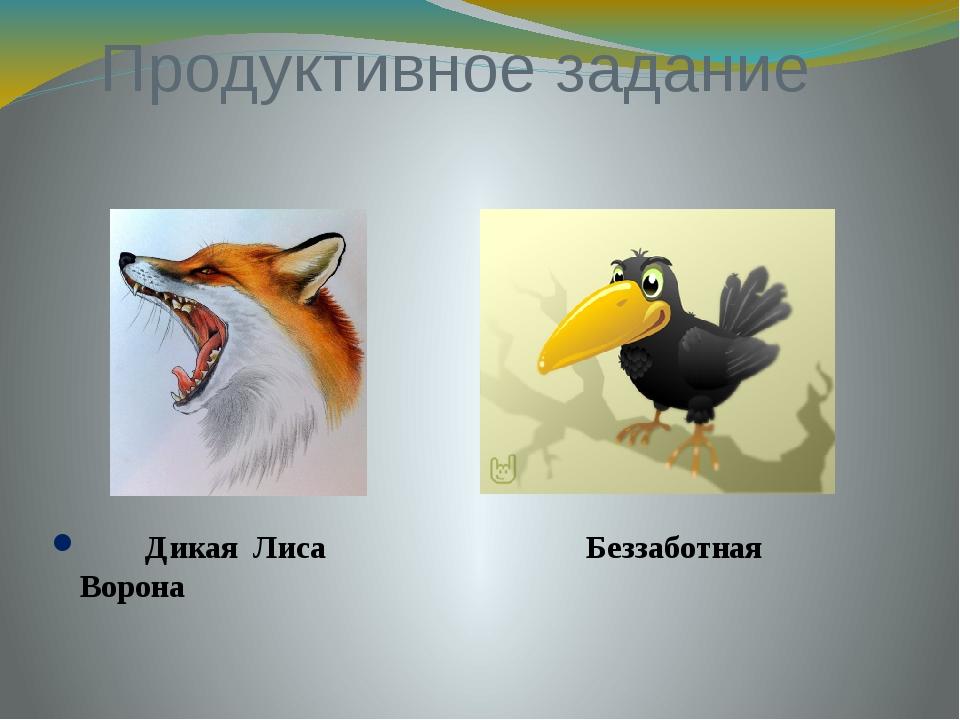 Продуктивное задание Дикая Лиса Беззаботная Ворона