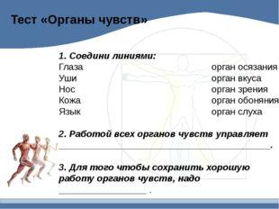 Тест «Органы чувств» 1. Соедини линиями: Глаза орган осязания Уши орган вку