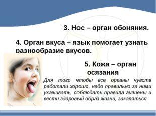 3. Нос – орган обоняния. 4. Орган вкуса – язык помогает узнать разнообразие в