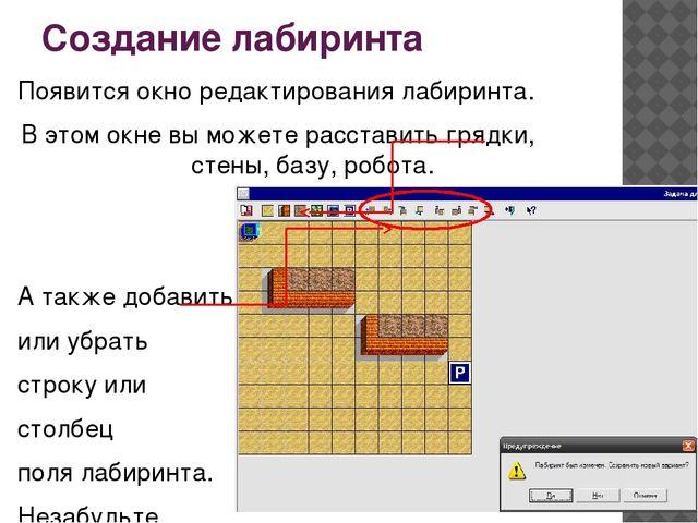 Создание лабиринта Появится окно редактирования лабиринта. В этом окне вы мож...