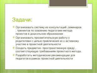Задачи: Организовать систему из консультаций ,семинаров , тренингов по освоен