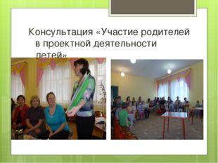 Консультация «Участие родителей в проектной деятельности детей»