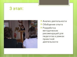 3 этап: Анализ деятельности Обобщение опыта Разработка методических рекоменда