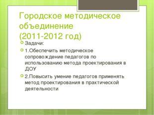 Городское методическое объединение (2011-2012 год) Задачи: 1.Обеспечить метод
