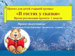 Проект подготовила: Запащикова Юлия Идрисовна –воспитатель старшей группы 20