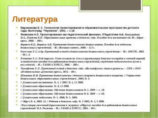 Литература Евдокимова Е. С. Технология проектирования в образовательном прост