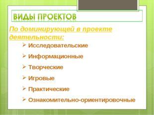 По доминирующей в проекте деятельности: Исследовательские Информационные Твор