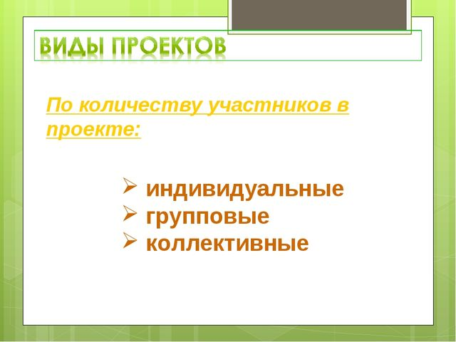 По количеству участников в проекте: индивидуальные групповые коллективные