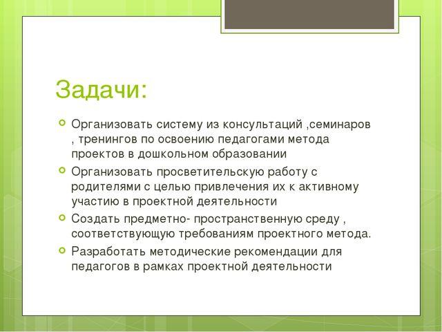 Задачи: Организовать систему из консультаций ,семинаров , тренингов по освоен...