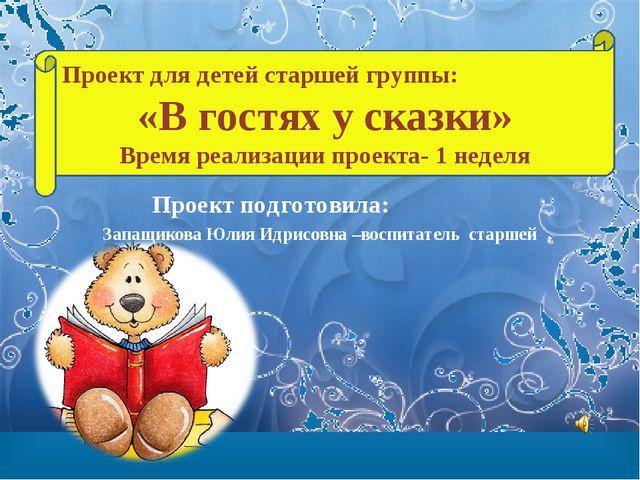 Проект подготовила: Запащикова Юлия Идрисовна –воспитатель старшей группы 20...