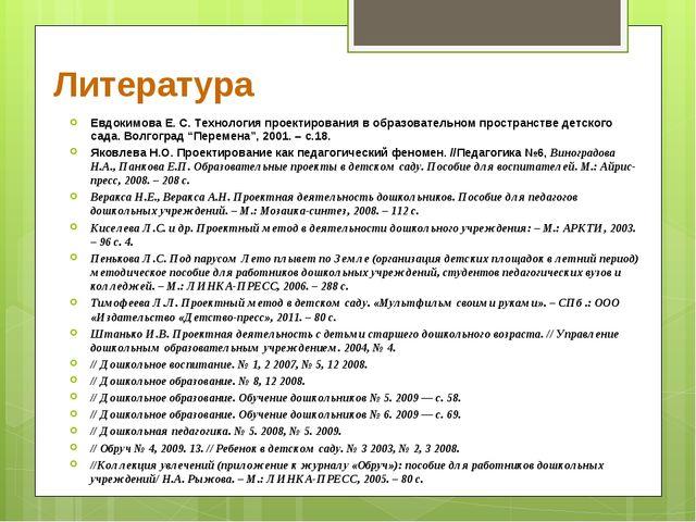 Литература Евдокимова Е. С. Технология проектирования в образовательном прост...