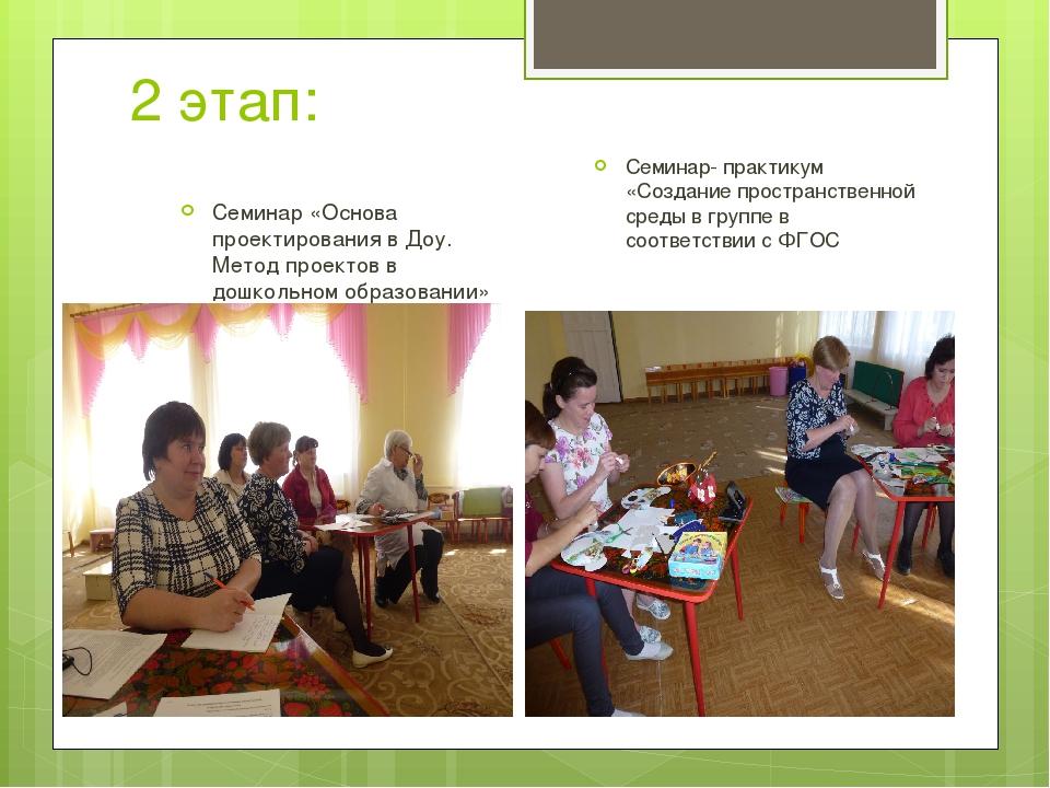 2 этап: Семинар «Основа проектирования в Доу. Метод проектов в дошкольном обр...