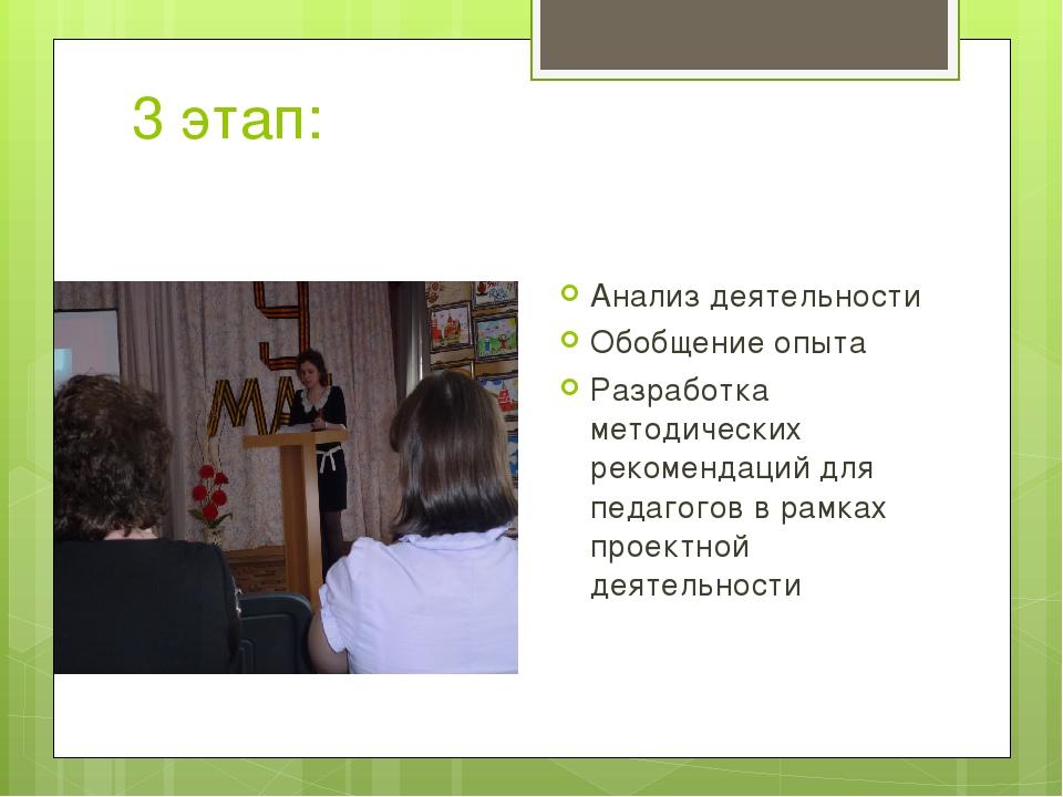 3 этап: Анализ деятельности Обобщение опыта Разработка методических рекоменда...