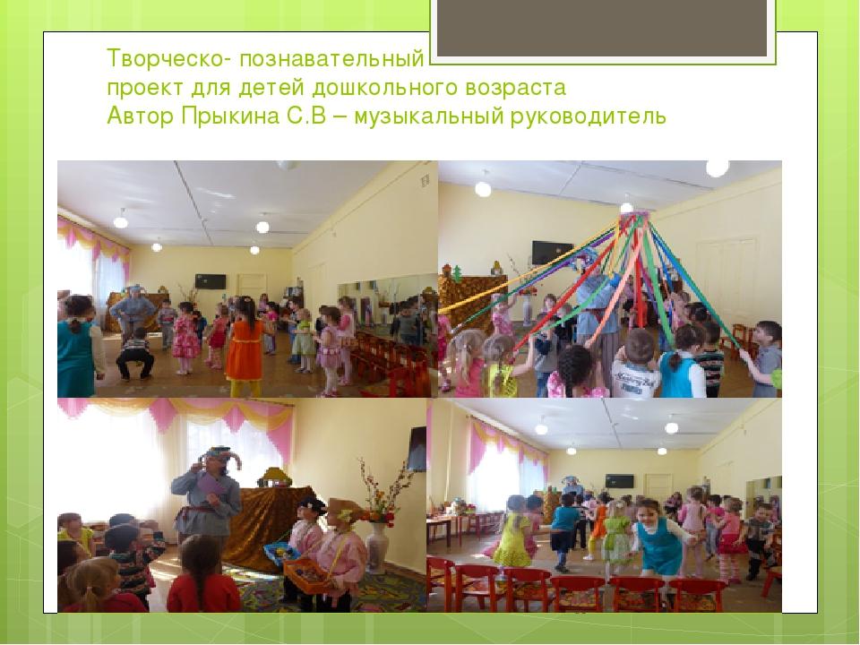 Творческо- познавательный проект для детей дошкольного возраста Автор Прыкина...