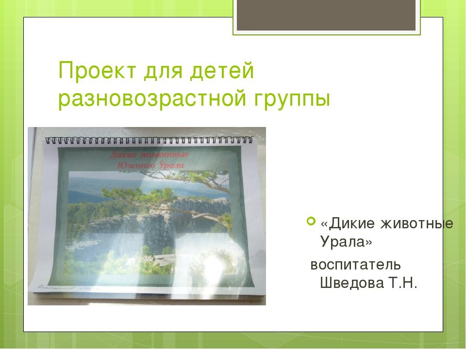 Проект для детей разновозрастной группы «Дикие животные Урала» воспитатель Шв...
