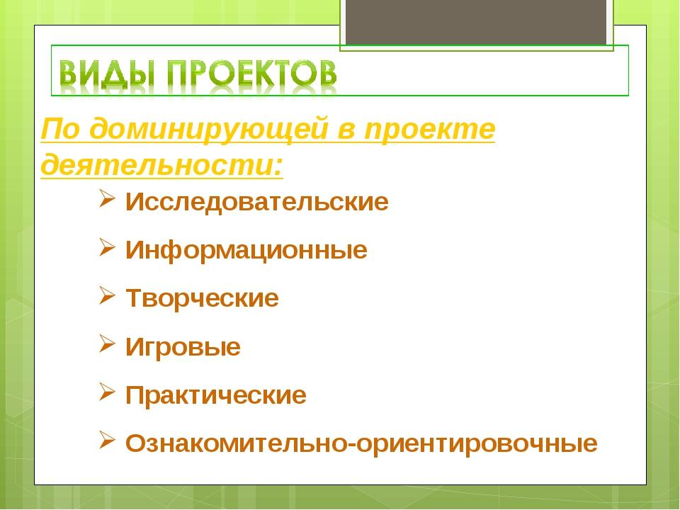 По доминирующей в проекте деятельности: Исследовательские Информационные Твор...