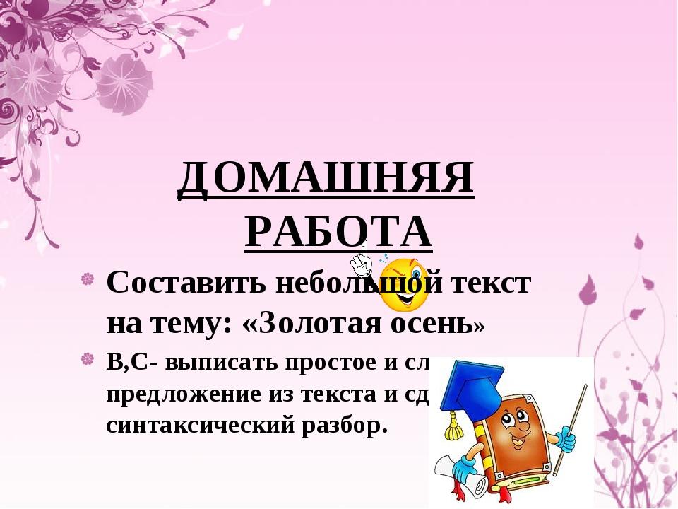 ДОМАШНЯЯ РАБОТА Составить небольшой текст на тему: «Золотая осень» В,С- выпи...