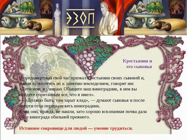 Крестьянин и его сыновья В предсмертный свой час призвал крестьянин своих сын...