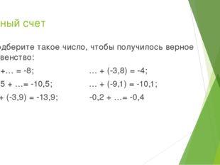 Устный счет Подберите такое число, чтобы получилось верное равенство: -6 +… =