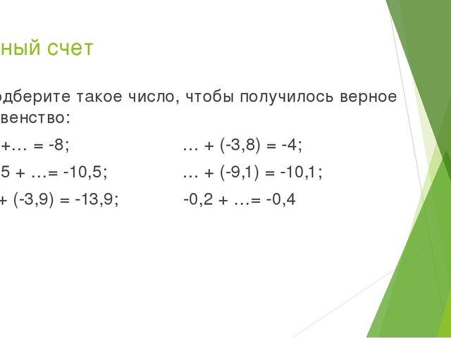 Устный счет Подберите такое число, чтобы получилось верное равенство: -6 +… =...