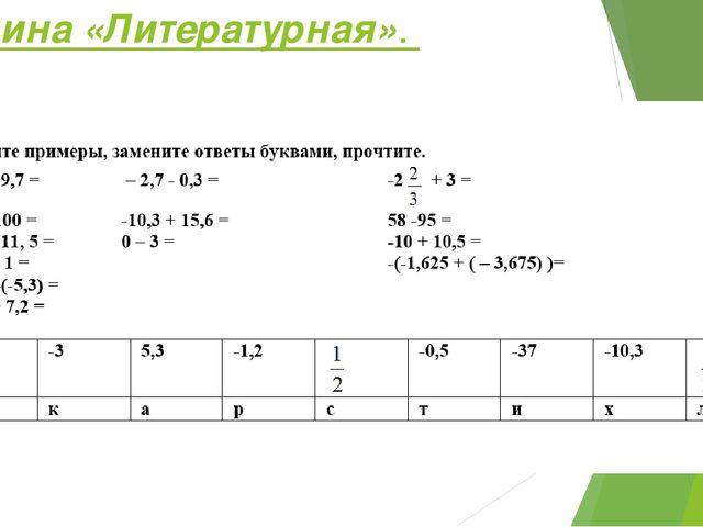 Вершина «Литературная».