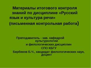 Материалы итогового контроля знаний по дисциплине «Русский язык и культура ре