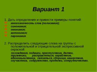 Вариант 1 1. Дать определения и привести примеры понятий: многозначность слов