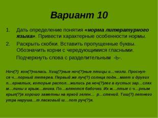 Вариант 10 Дать определение понятия «норма литературного языка». Привести хар