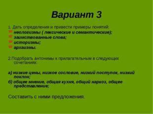 Вариант 3 1. Дать определения и привести примеры понятий: неологизмы ( лексич