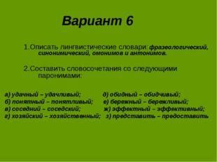 Вариант 6 1.Описать лингвистические словари: фразеологический, синонимический
