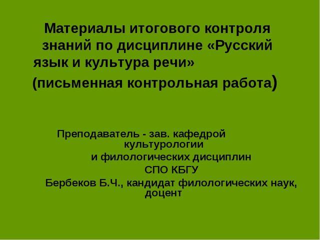 Материалы итогового контроля знаний по дисциплине «Русский язык и культура ре...