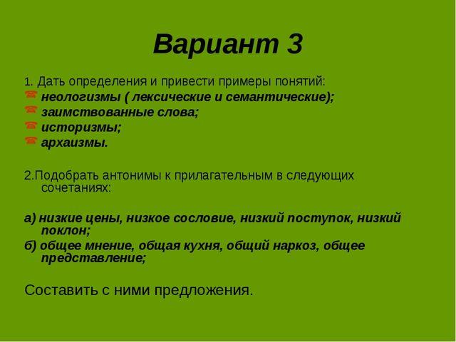Вариант 3 1. Дать определения и привести примеры понятий: неологизмы ( лексич...