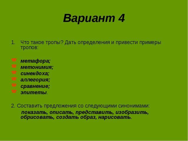 Вариант 4 Что такое тропы? Дать определения и привести примеры тропов: метафо...
