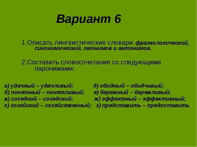 Вариант 6 1.Описать лингвистические словари: фразеологический, синонимический...