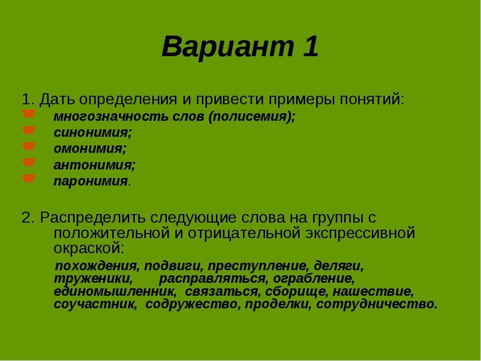 Вариант 1 1. Дать определения и привести примеры понятий: многозначность слов...