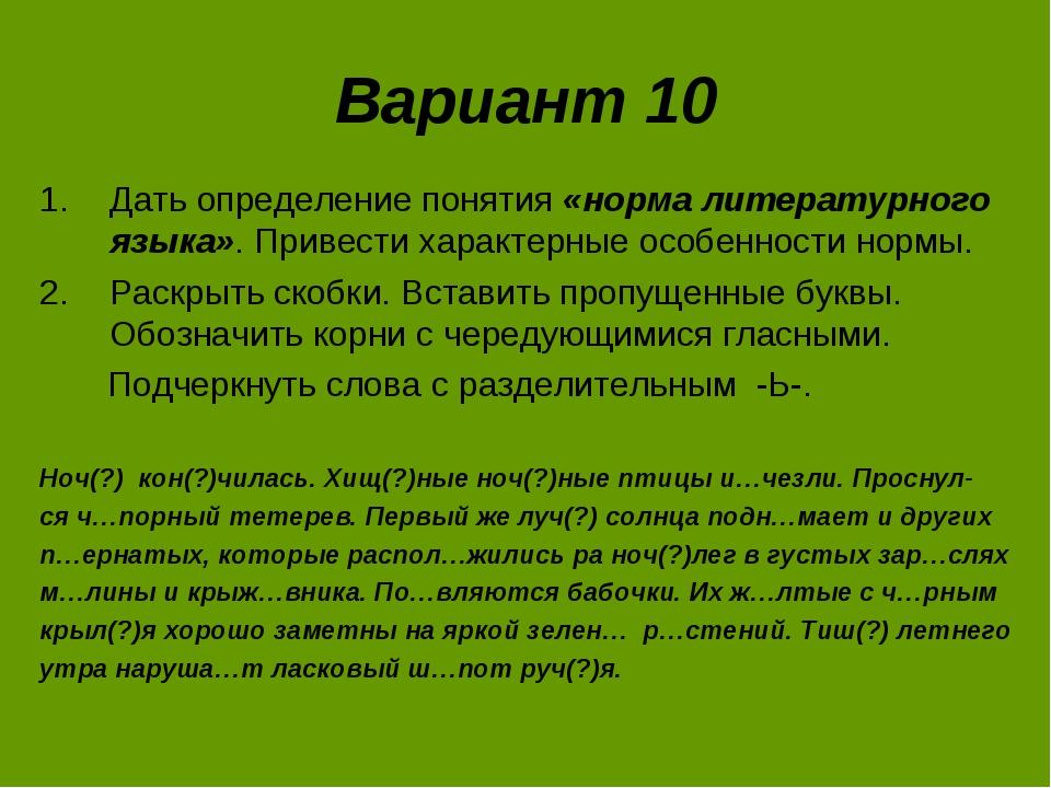 Вариант 10 Дать определение понятия «норма литературного языка». Привести хар...