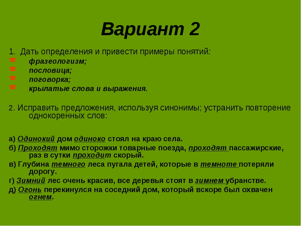 Вариант 2 1. Дать определения и привести примеры понятий: фразеологизм; посло...