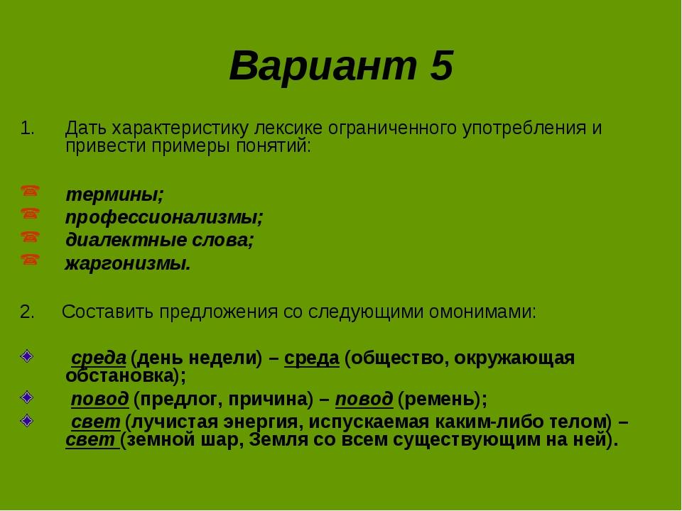 Вариант 5 Дать характеристику лексике ограниченного употребления и привести п...