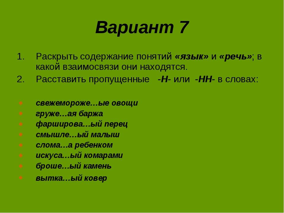 Вариант 7 Раскрыть содержание понятий «язык» и «речь»; в какой взаимосвязи он...