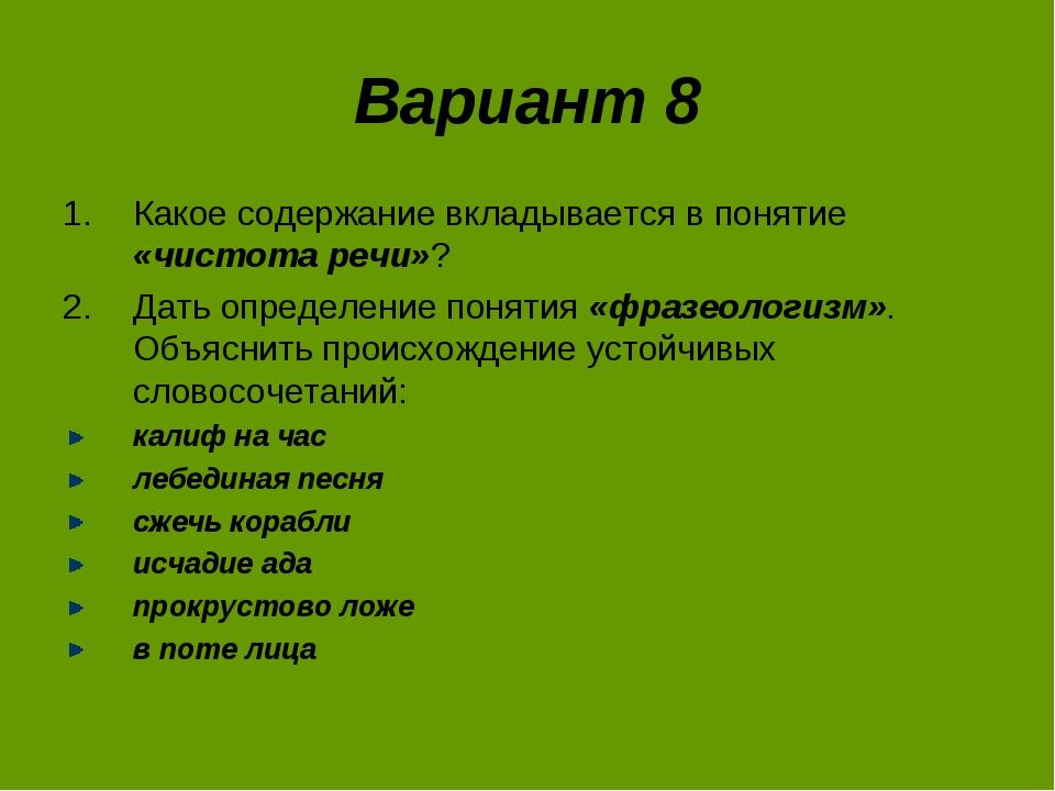 Вариант 8 Какое содержание вкладывается в понятие «чистота речи»? Дать опреде...