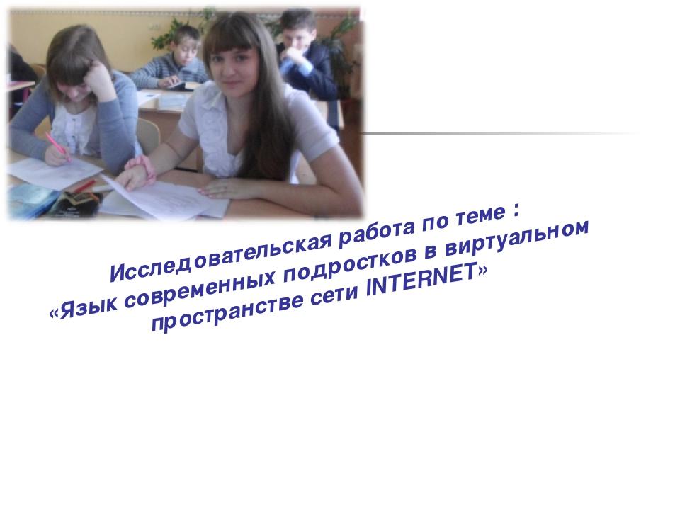 Исследовательская работа по теме : «Язык современных подростков в виртуальном...