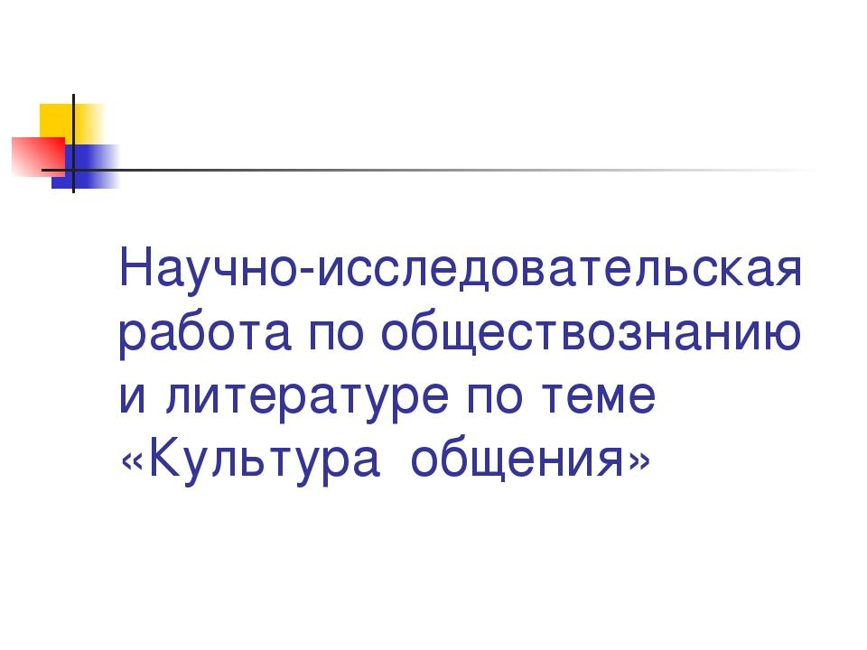 Научно-исследовательская работа по обществознанию и литературе по теме «Культ...