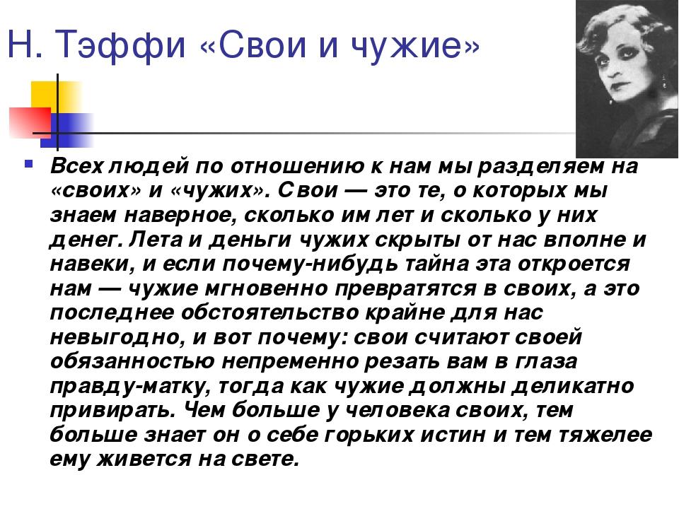 Н. Тэффи «Свои и чужие» Всех людей по отношению к нам мы разделяем на «своих»...