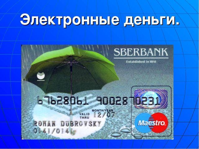 Электронные деньги.